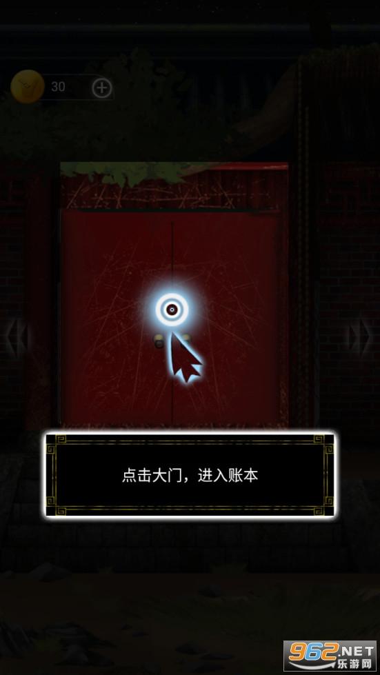 阴阳账本灵异侦探解谜游戏v1.0 完整版截图11