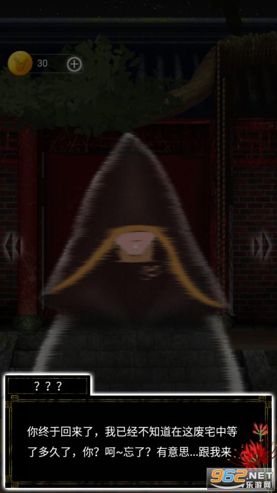 阴阳账本灵异侦探解谜游戏v1.0 完整版截图12