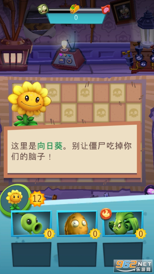植物大战僵尸3中文破解版v17.2.237429免费版截图2