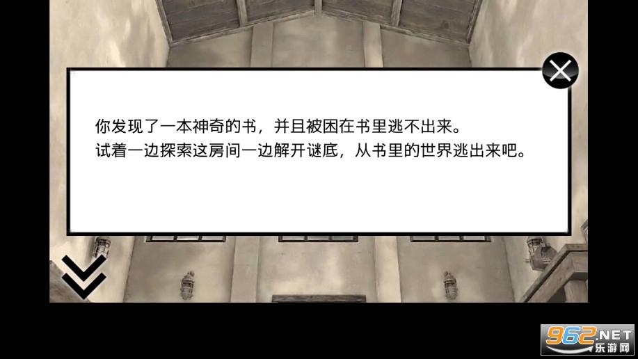 迷雾逃脱最新版v1.0.3 中文版截图2