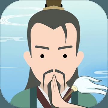 修仙式人生游戏