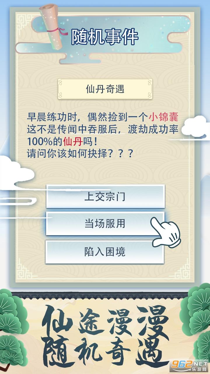 修仙式人生游戏v1.0 正式版截图3