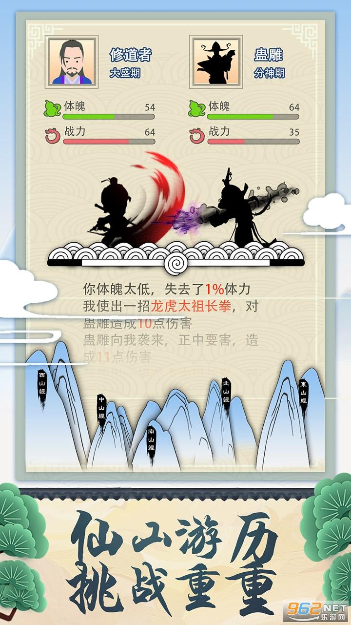 修仙式人生游戏v1.0 正式版截图2