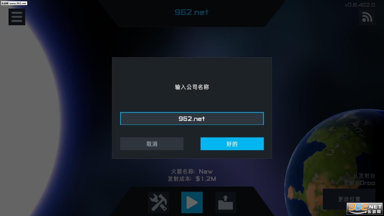 简单火箭2中文版手机版v0.9.404 追风汉化截图2