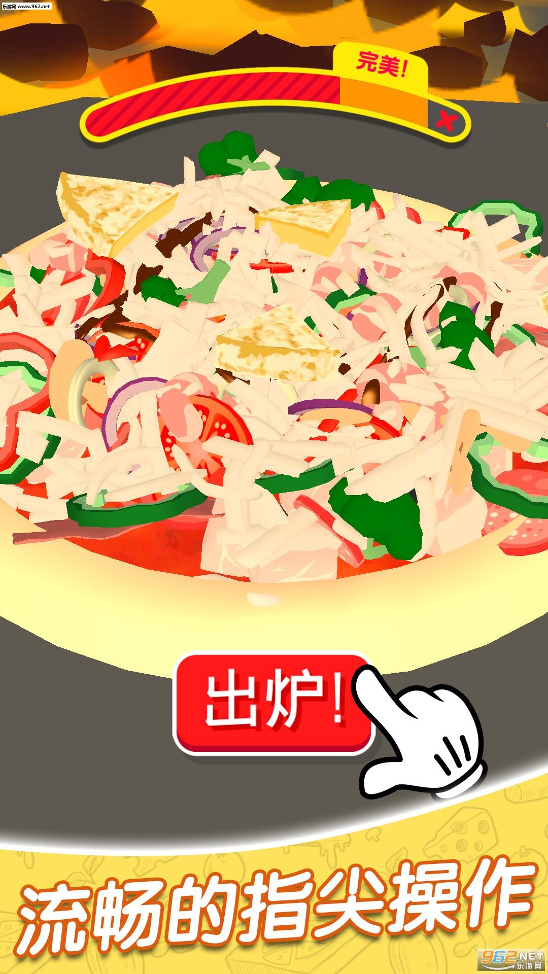 欢乐披萨店中文版v1.0.1官方版截图1