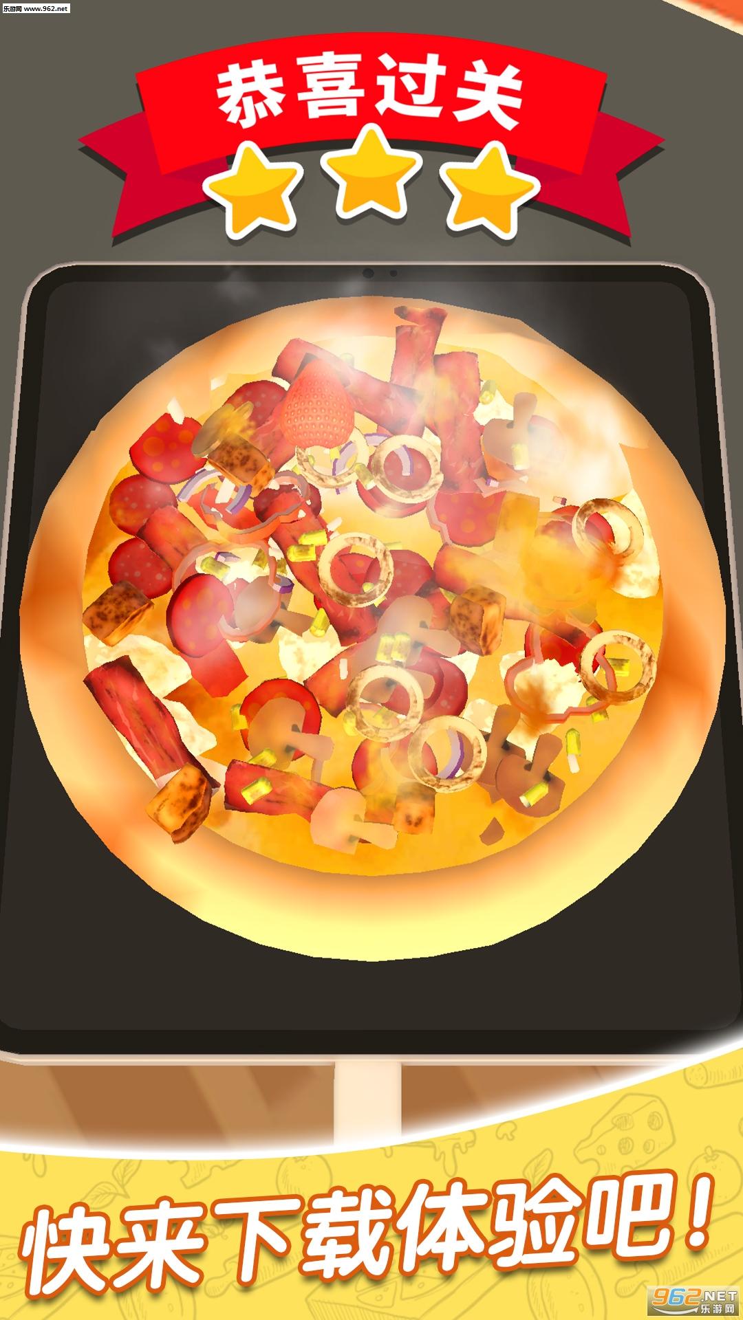 欢乐披萨店中文版v1.0.1官方版截图0