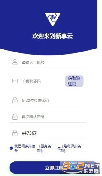 MME新享云app官方手机版v1.0.9 最新版截图0