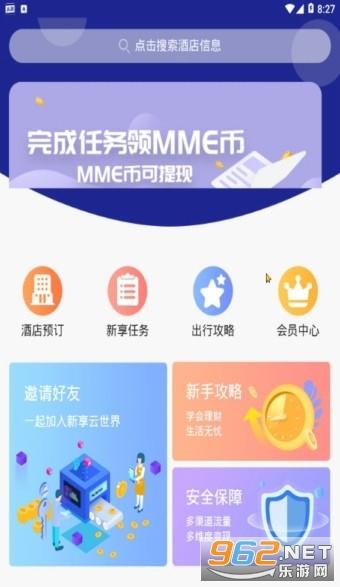 MME新享云app官方手机版v1.0.9 最新版截图1