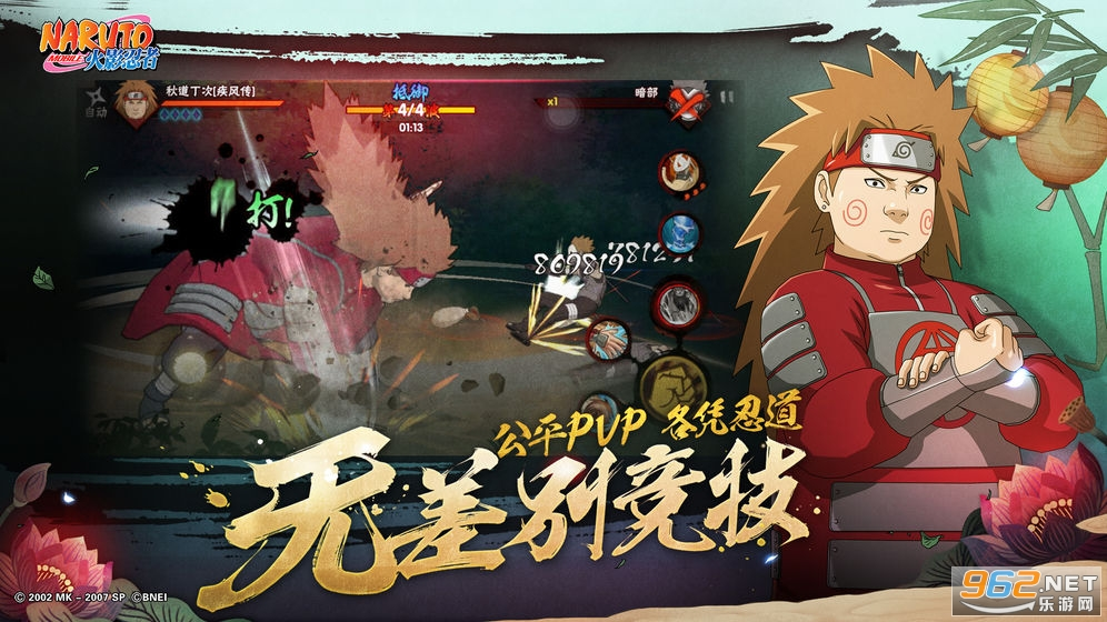 腾讯火影忍者手游v1.40.26.6官方版截图2