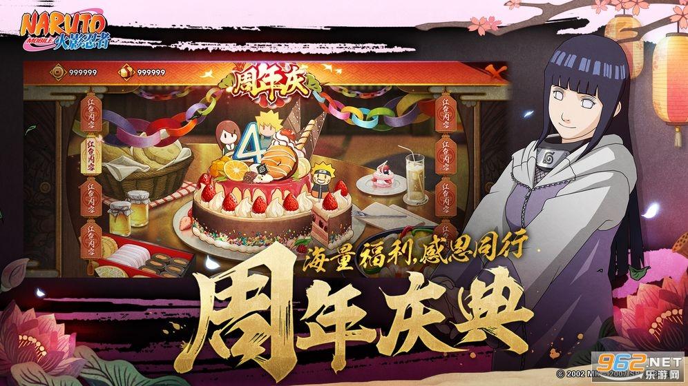 腾讯火影忍者手游v1.40.26.6官方版截图5