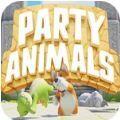 动物派对联机版