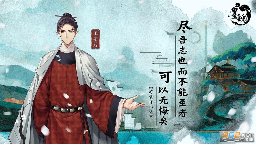 墨魂古风手游v1.3.1官方版截图1
