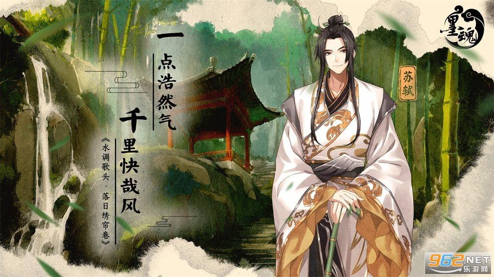墨魂古风手游v1.3.1官方版截图2