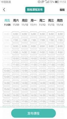 VIMO练琴教师版v3.2.00 官方版截图3