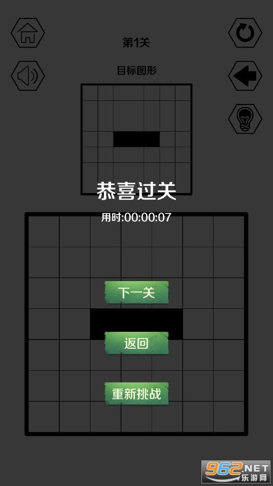 三人行(烧脑解谜游戏)v101 安卓版截图1