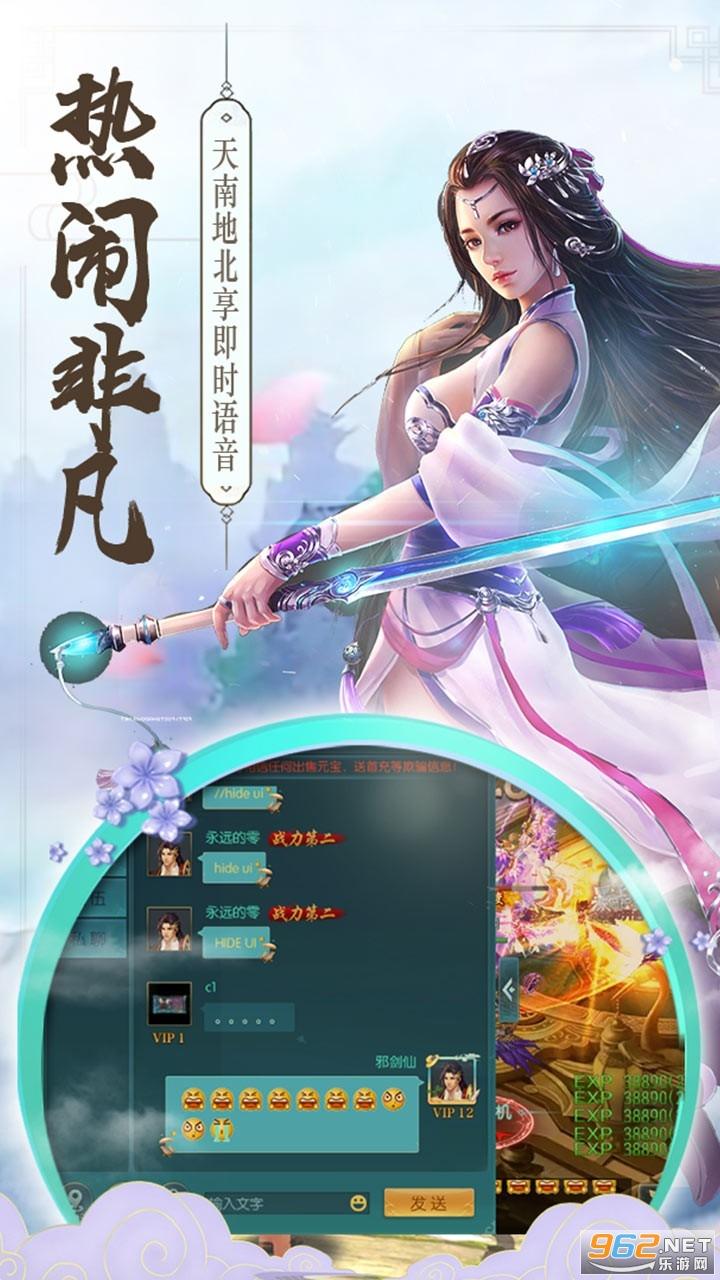 逍遥剑(缘定今生)v1.0.0 安卓版截图2