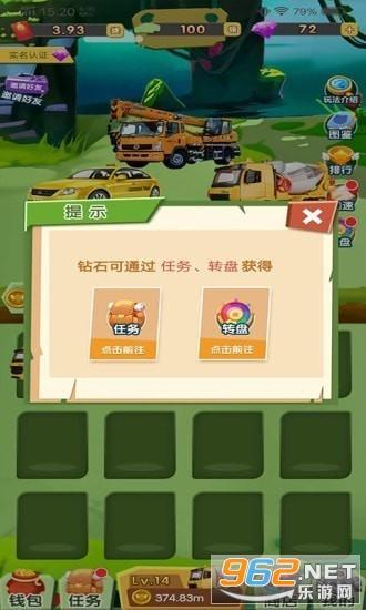 汽车大王领红包v1.14.0 赚钱版截图1