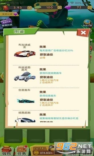 汽车大王领红包v1.14.0 赚钱版截图2
