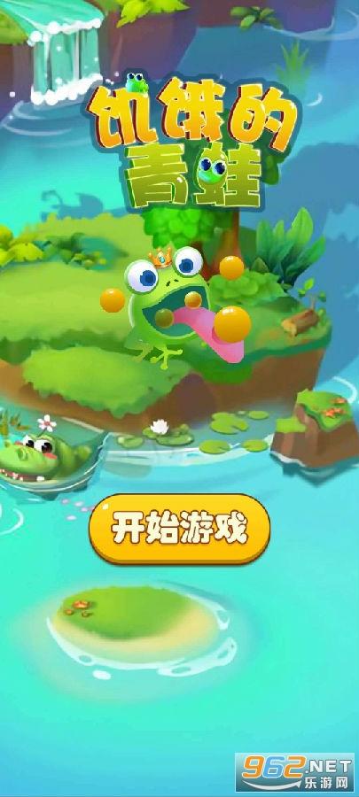 饥饿的青蛙赚钱v1.2 红包版截图0