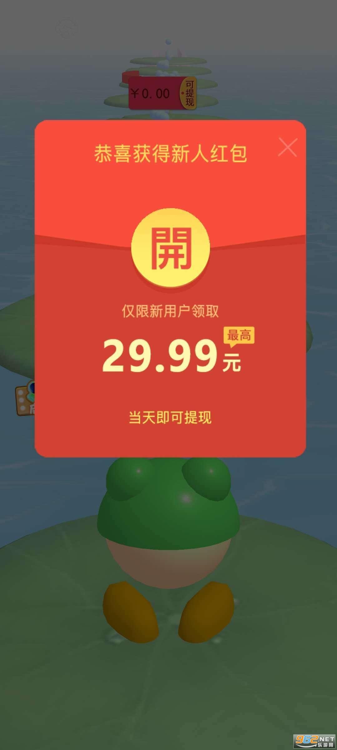 饥饿的青蛙赚钱v1.2 红包版截图1