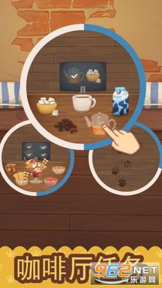 喵咪咖啡馆ios手机版v1.0官方版截图3