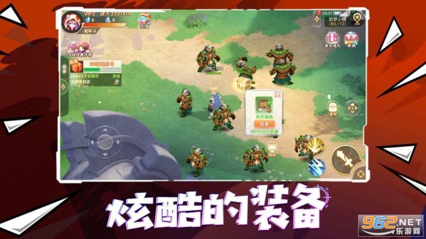 动漫契约手游v1.5官方版截图3