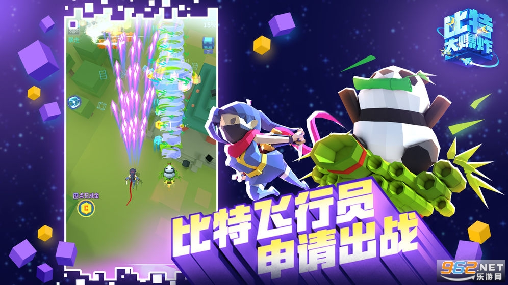 比特大爆炸游戏腾讯官方版截图2