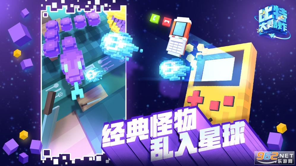 比特大爆炸游戏腾讯官方版截图3