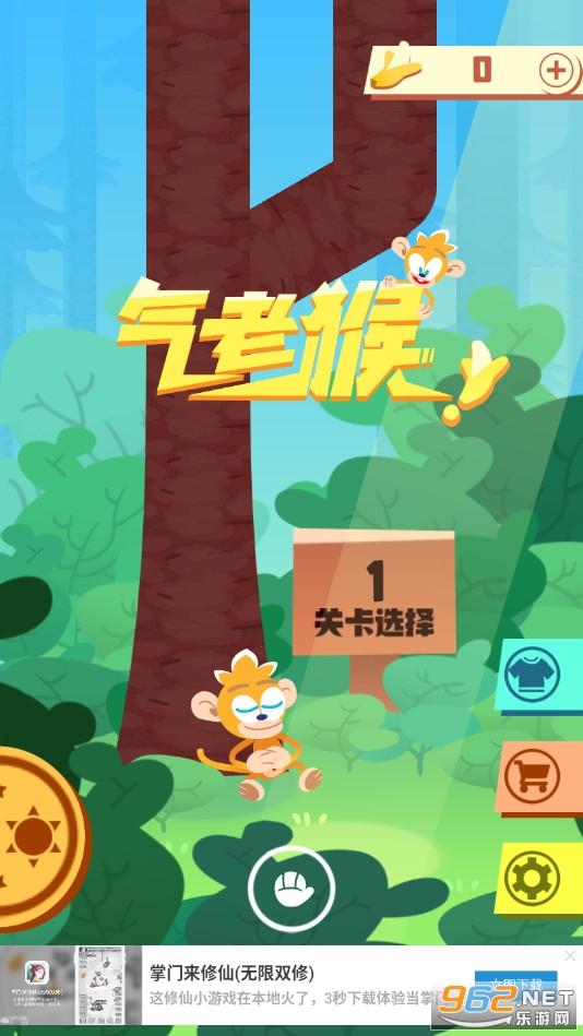 气老猴安卓版v1.0.0 去广告截图0