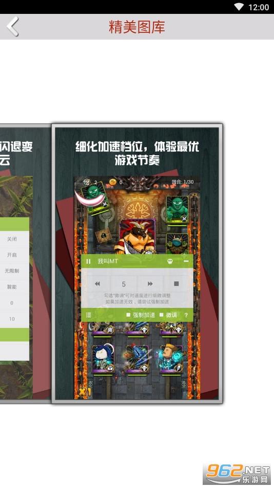 烧饼游戏修改器免root安卓版最新版截图4