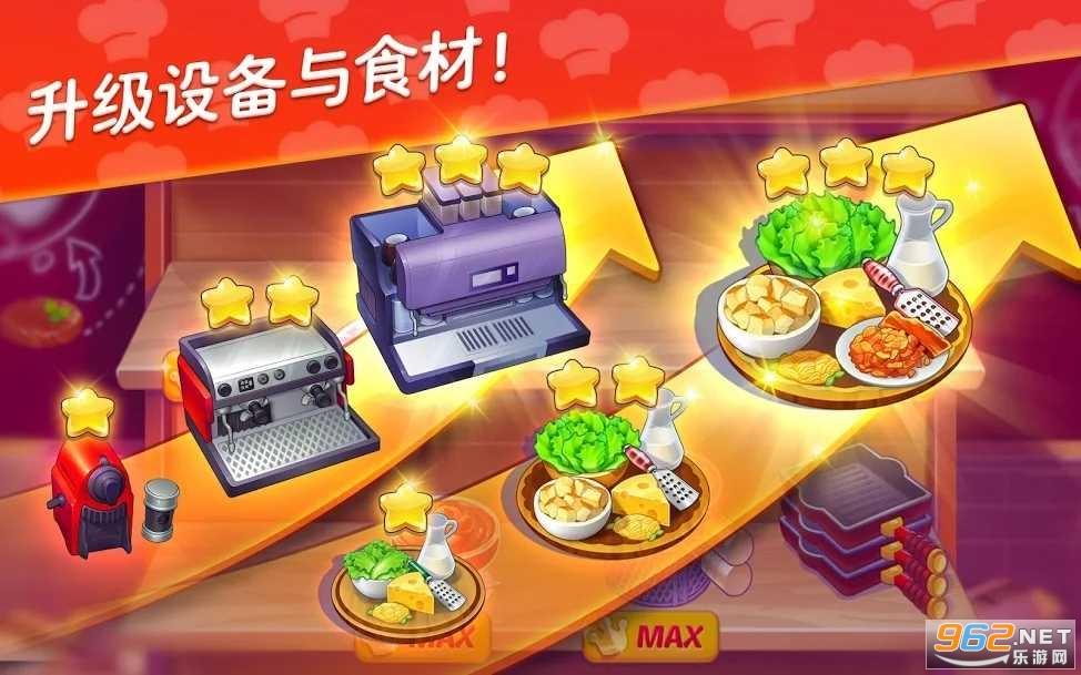 星厨志愿安卓破解版v1.2.3中文版截图1