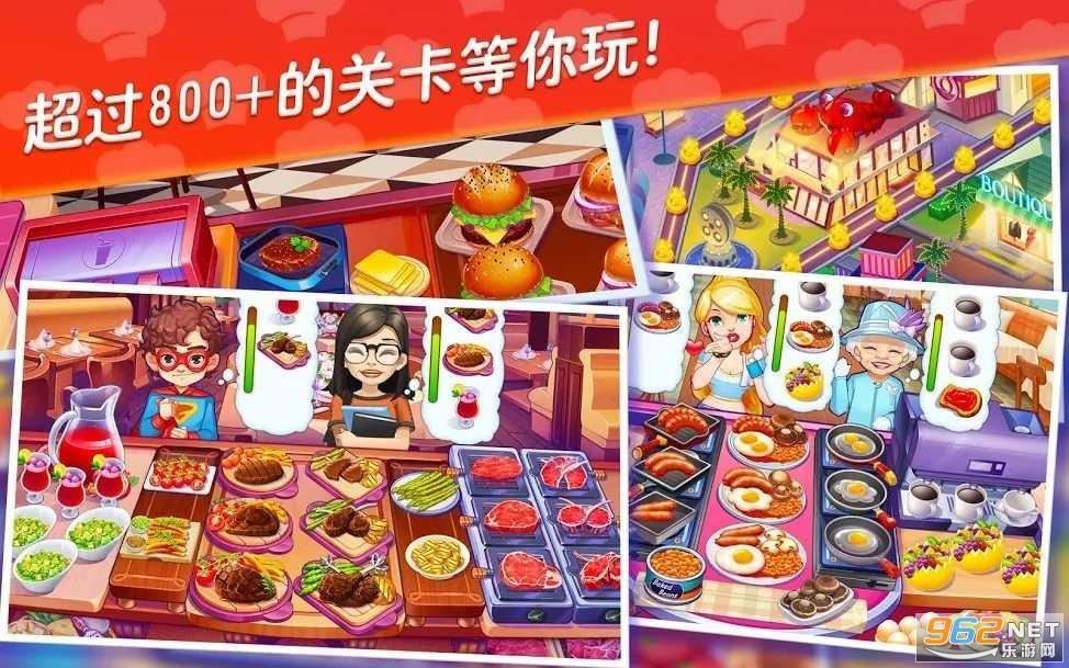 星厨志愿安卓破解版v1.2.3中文版截图2