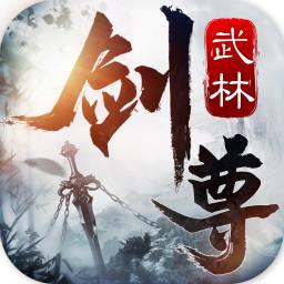 武林剑尊官方版