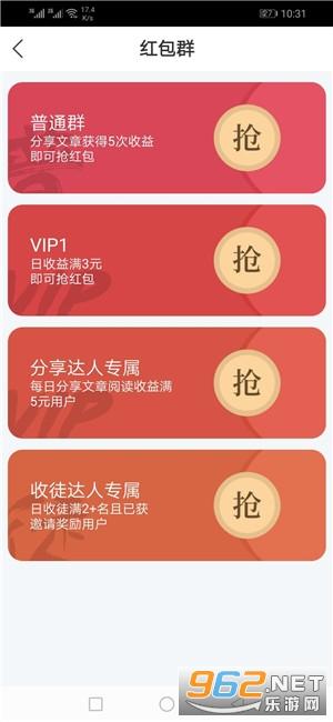 蝴蝶鱼快讯赚钱appv1.0 (转发文章赚钱)截图2