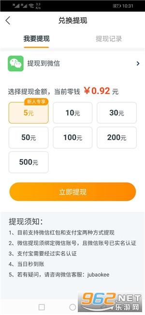 蝴蝶鱼快讯赚钱appv1.0 (转发文章赚钱)截图3