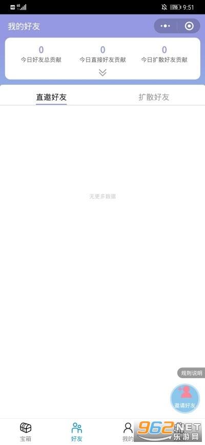 365分红宝appv1.0抽手机截图1