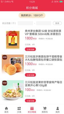 吃乐马零售appv1.0.4 安卓版截图1