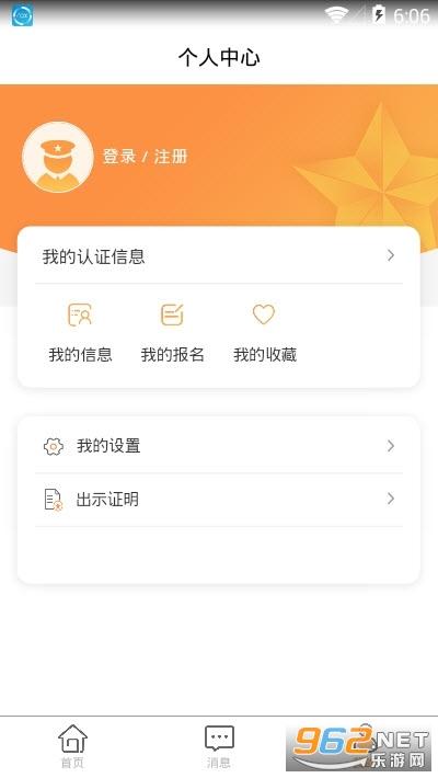 荣耀佳园官方版v1.1.21 最新版截图3