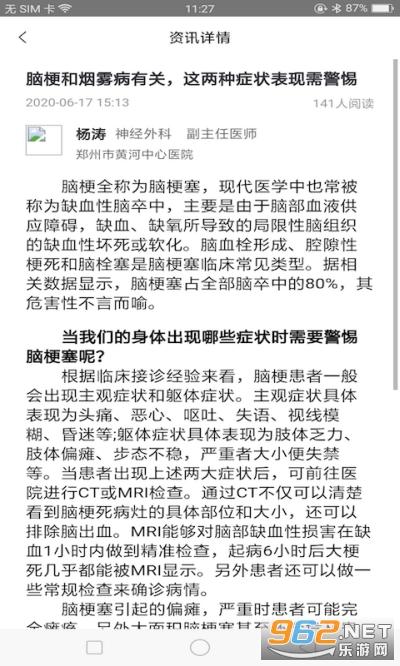 健康搜一搜app(健康资讯)v1.0截图0