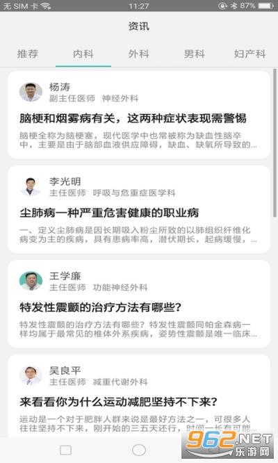 健康搜一搜app(健康资讯)v1.0截图1