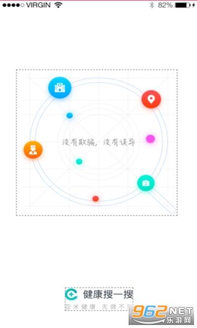 健康搜一搜app(健康资讯)v1.0截图2