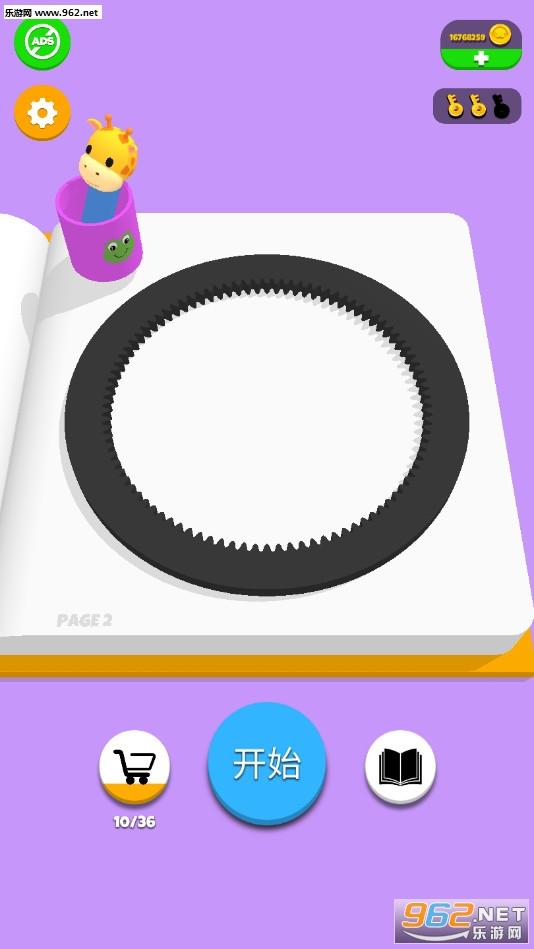 螺旋艺术无限金币破解版v1.0.6 (SpiroArt)截图1
