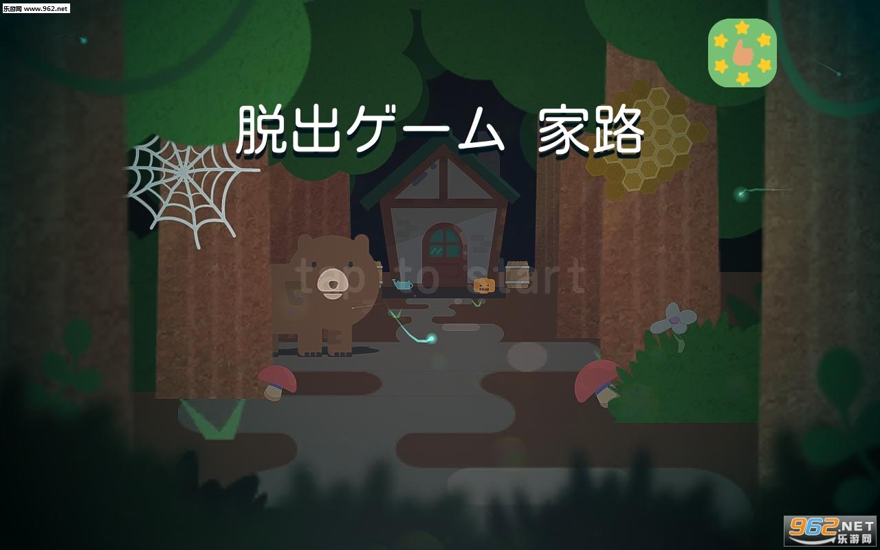 逃脱游戏回家的路汉化版v1.0.2 汉化版截图3