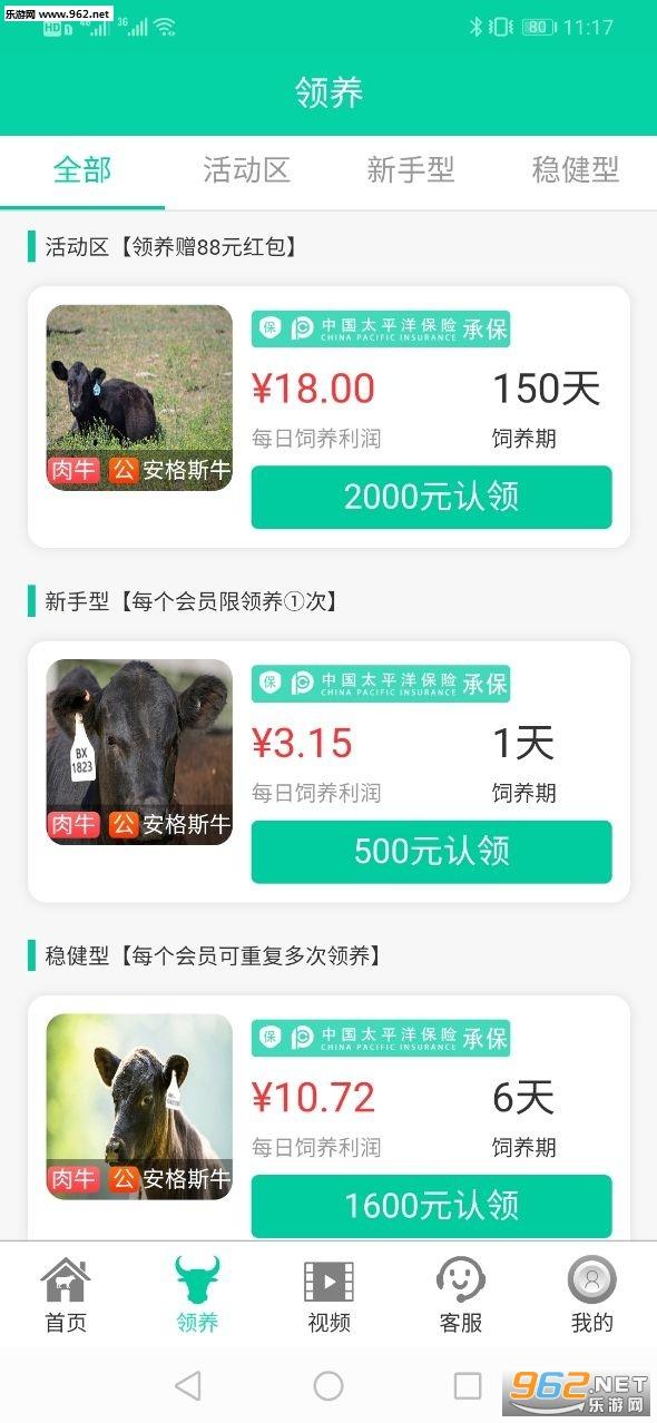 五牛牧业养牛赚钱v1.0.0 真实提现版截图3