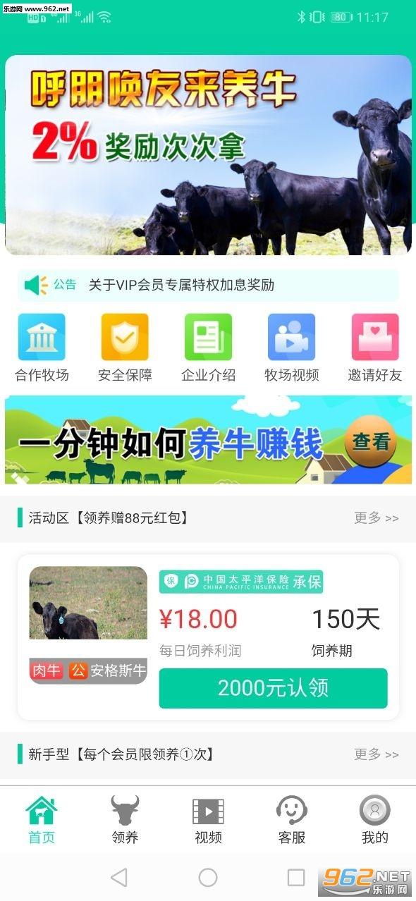 五牛牧业养牛赚钱v1.0.0 真实提现版截图1