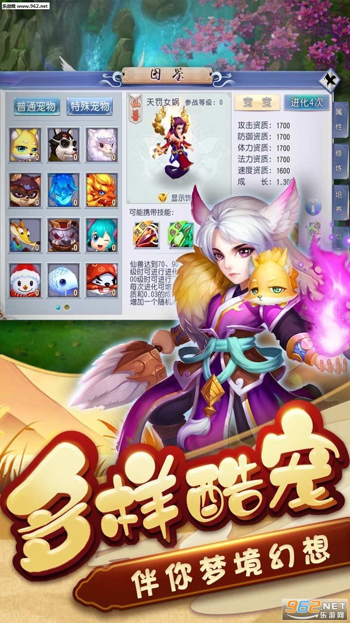 梦幻天竺安卓版v1.0 官方版截图1