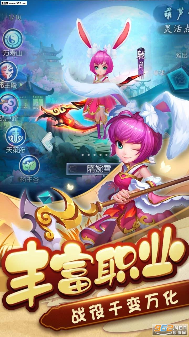 梦幻天竺安卓版v1.0 官方版截图2