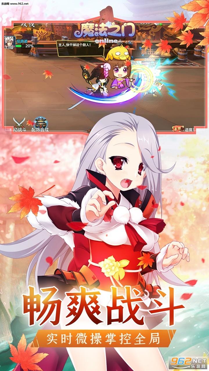 魔法之门Online(后宫三国)v1.2.8 福利版截图1