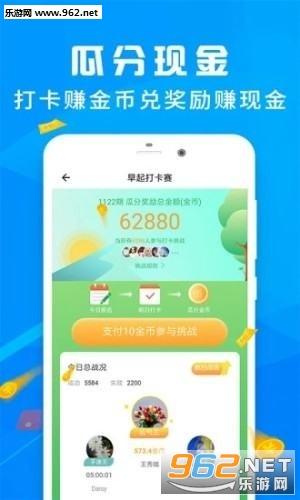 爱步运动手机版v1.3.2赚钱版截图0