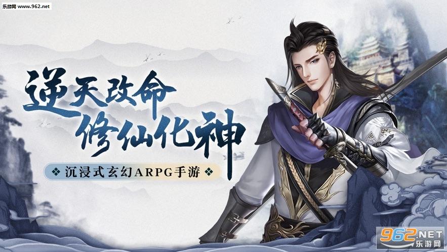 灵剑修仙2手游v1.1.3.0官方版截图1